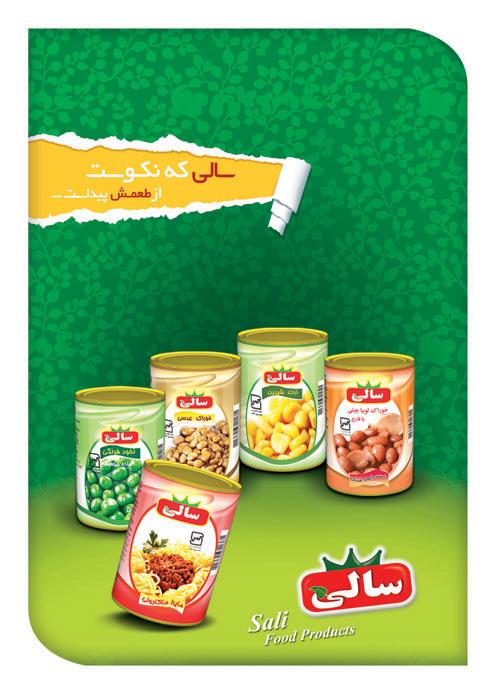 طراحی بسته بندی مواد غذایی سالی