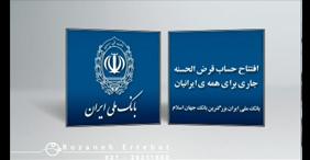 تیزر تبلیغاتی بانک ملی