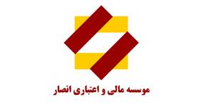 موسسه مالی و اعتباری انصار
