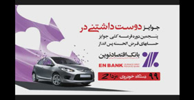 تیزر تبلیغاتی بانک اقتصاد نوین