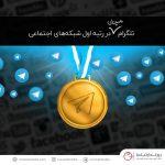 تلگرام همچنان در رتبه اول شبکه های اجتماعی