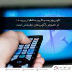 تلویزیون همچنان پر مخاطب ترین رسانه در خصوص آگهی های تبلیغاتی است