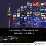 بیشترین استفاده از رسانه های اجتماعی در مرکز تهران