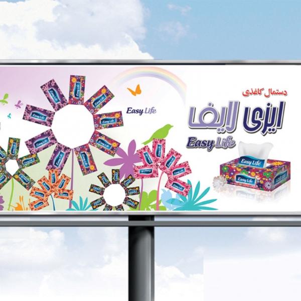طراحی بیلبورد محصولات ایزی لایف