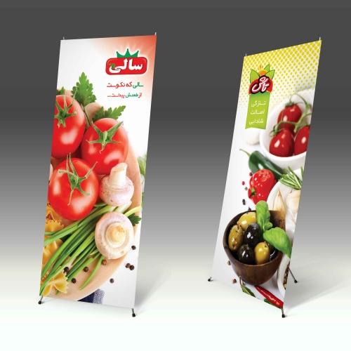 طراحی گرافیکی مواد غذایی سالی