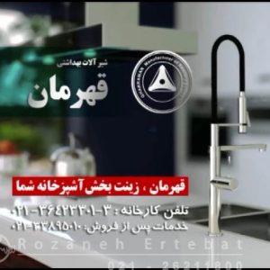 تیزر تبلیغات تلویزیونی شیرآلات قهرمان