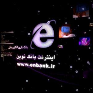 تیزر تبلیغاتی تلویزیونی بانک اقتصاد نوین