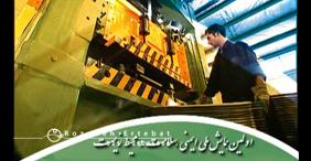 تیزر تبلیغاتی وزارت کار و امور اجتماعی