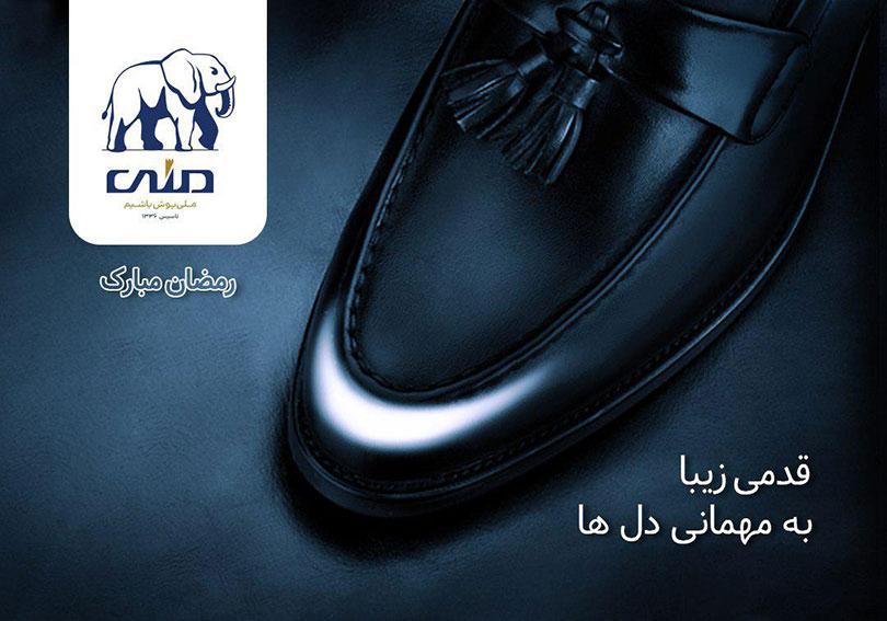 طراحی گرافیک کفش ملی