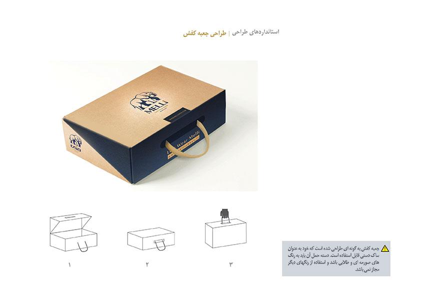 طراحی گرافیکی کفش ملی