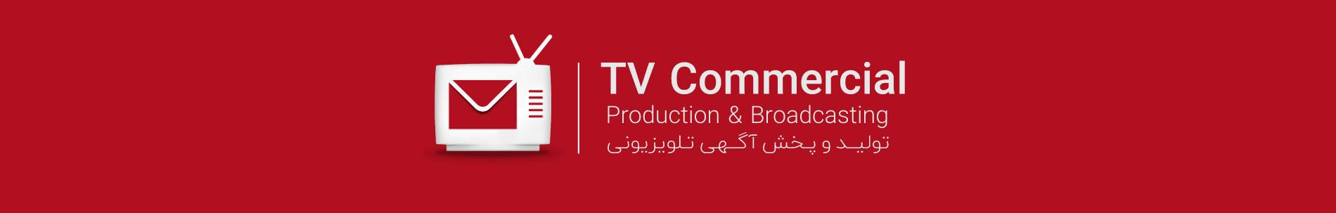 تولید و پخش آگهی تلویزیونی
