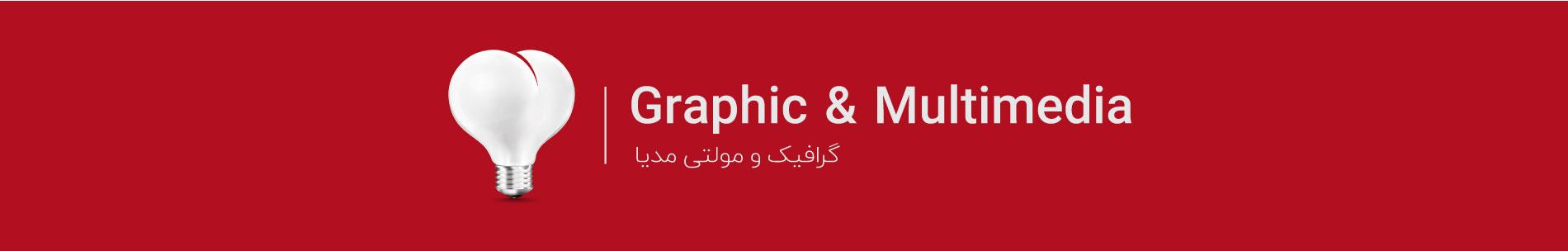 گرافیک و مولتی مدیا