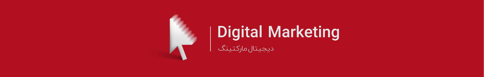 بازاریابی دیجیتال و رسانه های تعاملی