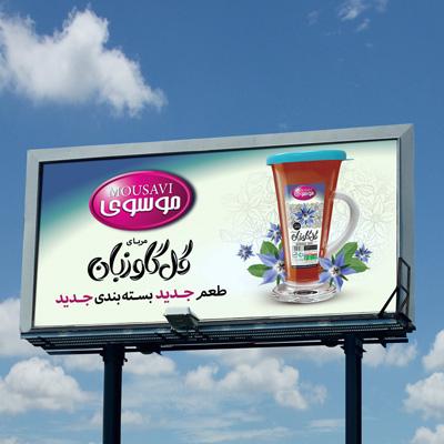 طراحی تبلیغات محیطی موسوی