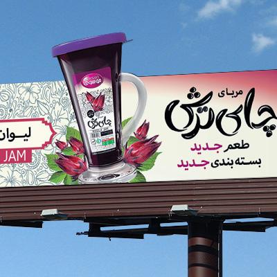 طراحی تبلیغات محیطی مربای موسوی