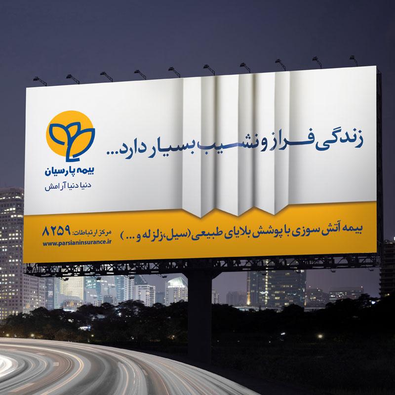 طراحی گرافیک بیمه پارسیان