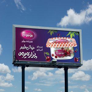 تبلیغات محیطی صنایع غذایی