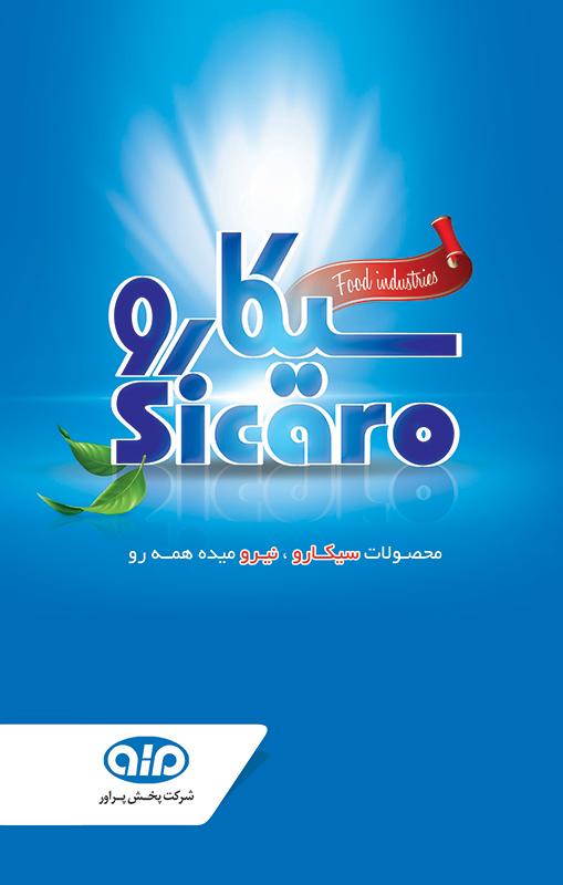 طراحی تبلیغاتی سیکارو