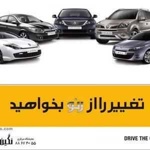 طراحی تبلیغات نگین خودرو