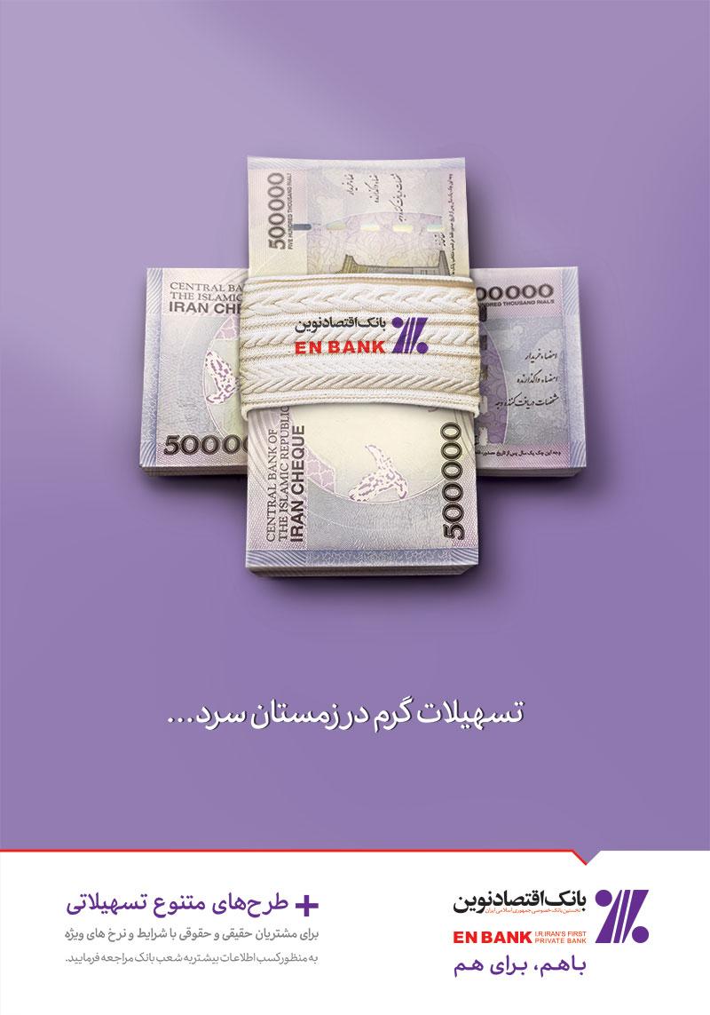کمپین بانک اقتصادنوین