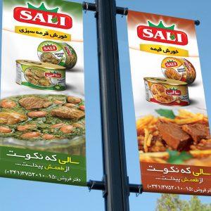 طراحی تبلیغات محیطی سالی