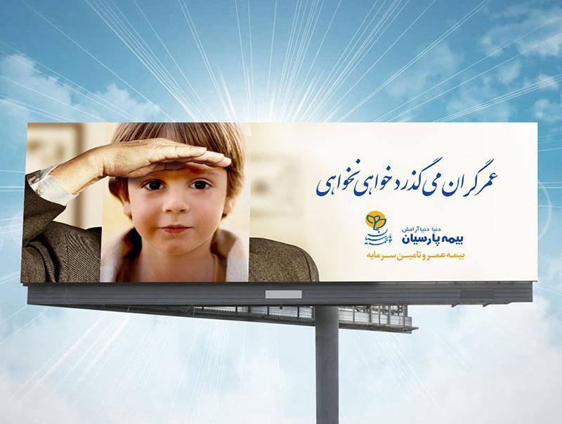 گرافیک بیمه پارسیان