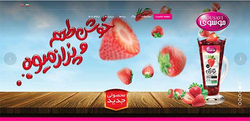 سایت صنایع غذایی موسوی