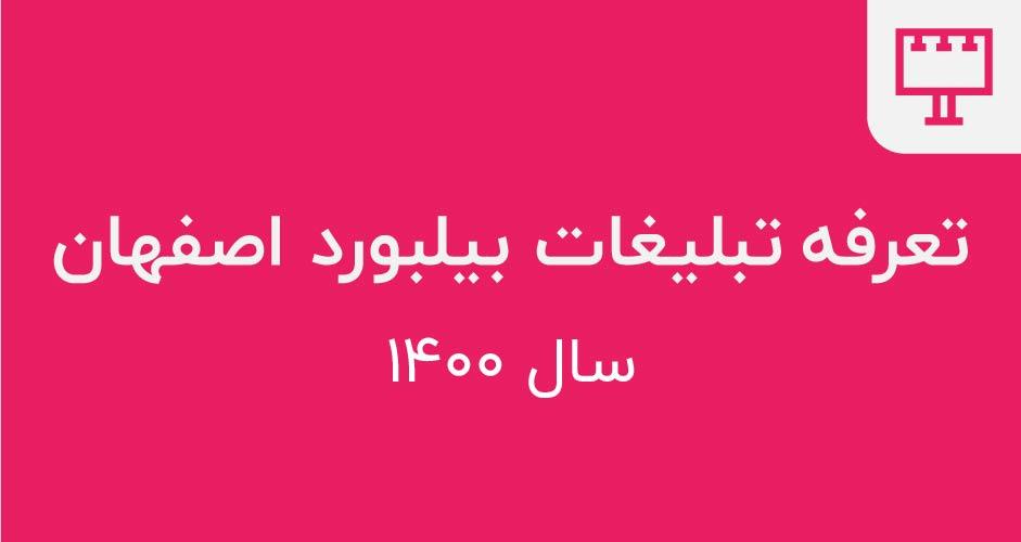 تبلیغات بیلبورد اصفهان