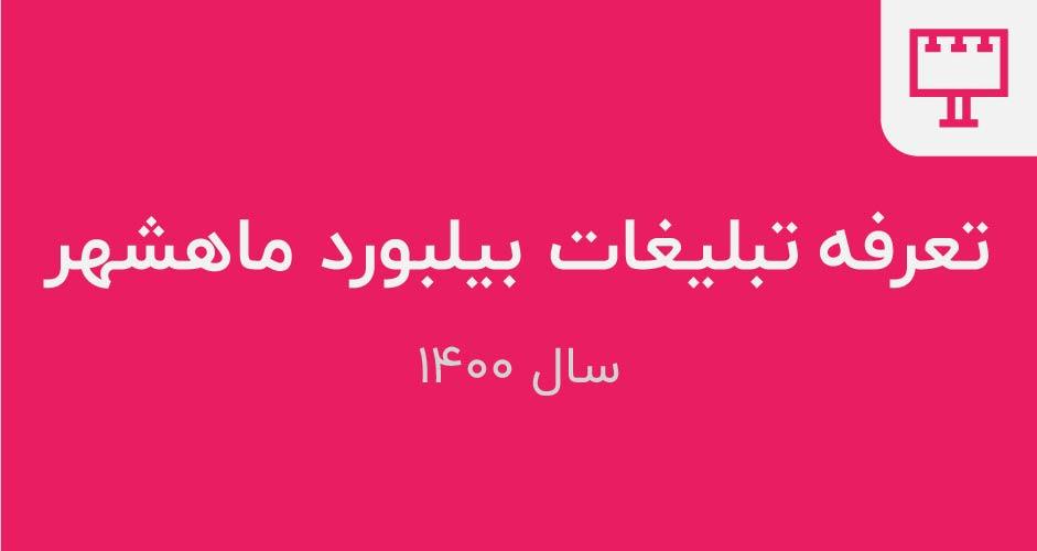 تبلیغات بیلبورد ماهشهر