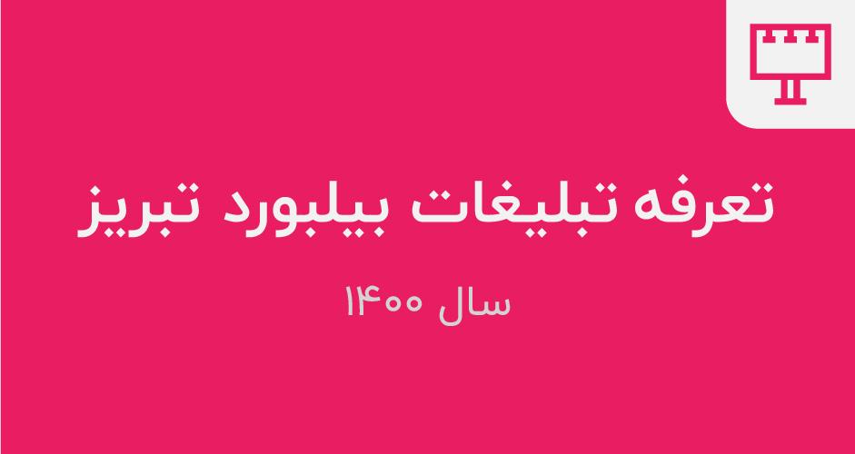 تبلیغات بیلبورد تبریز