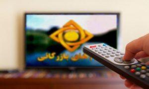 تبلیغات رایگان تلویزیون