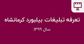 قیمت بیلبورد کرمانشاه