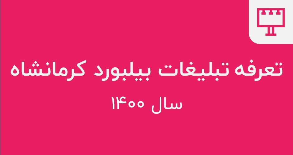 تبلیغات بیلبورد کرمانشاه