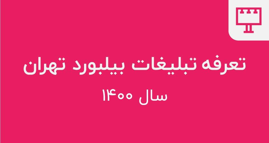 تبلیغات بیلبورد تهران