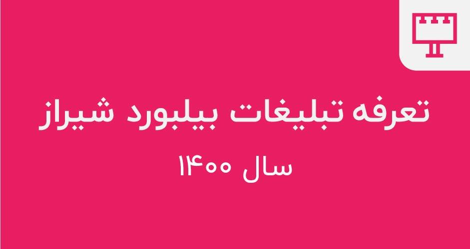 تعرفه تبلیغات محیطی بیلبورد شیراز