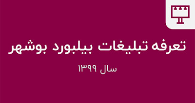 تبلیغات بیلبورد بوشهر