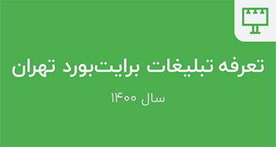 تبلیغات برایت بورد تهران