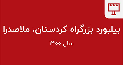 بیلبورد کردستان ملاصدرا